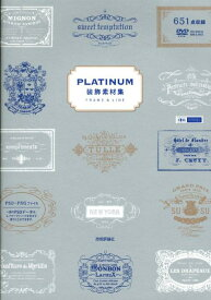 PLATINUM装飾素材集 FRAME & LINE (Design parts collection) [ ARENSKI ]