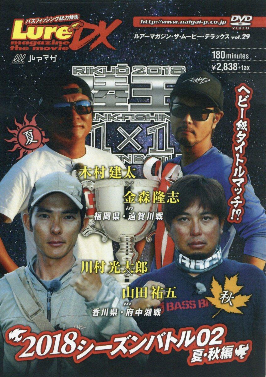 DVD>ルアーマガジン・ザ・ムービーデラックス(vol.29) 陸王2018シーズンバトル02夏・秋編 (<DVD>)