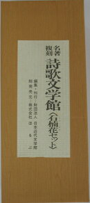 【バーゲン本】詩歌文学館石楠花セット全25巻