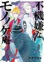 不機嫌なモノノケ庵(9) (ガンガンコミックス ONLINE) [ ワザワキリ ]