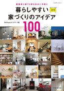 暮らしやすい家づくりのアイデア100(2018)