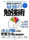 最新科学が証明する最強の勉強術 オトナの脳は今からでも成長できる (Eiwa mook)