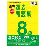 漢検過去問題集8級(2020年度版)