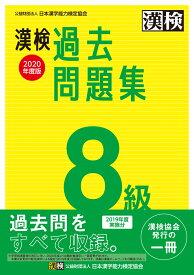 漢検 8級 過去問題集 2020年度版 [ 日本漢字能力検定協会 ]