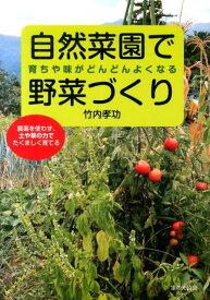 自然菜園で野菜づくり 育ちや味がどんどんよくなる [ 竹内孝功 ]