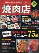 焼肉店 第29集