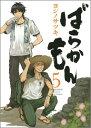 ばらかもん(5) (ガンガンコミックス・ONLINE) [ ヨシノサツキ ]