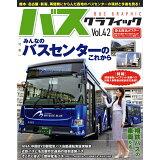 バスグラフィック(Vol.42) 特集:みんなのバスセンターのこれから (NEKO MOOK)