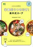 栄養型うつを治す!奥平式スープ