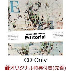 【楽天ブックス限定先着特典】【楽天ブックス限定 配送パック(ポスト投函サイズ)】Editorial (CD Only)(クリアポーチ(縦180×横240(mm))) [ Official髭男dism ]