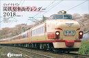 【壁掛】J-Train(国鉄型車両)(2018カレンダー)