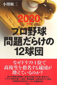 2020年版 プロ野球 問題だらけの12球団 [ 小関 順二 ]