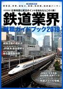 鉄道業界就職ガイドブック(2019)