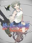 続・終物語 こよみリバース 下(完全生産限定版)【Blu-ray】
