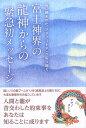 富士神界の龍神からの緊急初メッセージ 龍に頼まれた《アマノコトネ》が取り継ぐ [ アマノコトネ ]