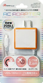 new2DSLL/2DS/new3DSLL/new3DS/3DSLL/3DS/DSiLL/DSi用カラフルACアダプタ(ホワイト×オレンジ)
