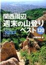 関西周辺週末の山登りベスト120 (ヤマケイアルペンガイドNEXT) [ 加藤芳樹 ]