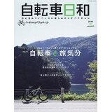 """自転車日和(vol.53) いつもより""""ちょっと遠くまで""""からはじめる自転車と旅気分 (TATSUMI MOOK)"""