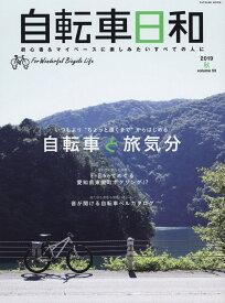 自転車日和(Vol.53) (タツミムック)