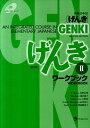 初級日本語「げんき」ワークブック2第2版 [ 坂野永理 ]