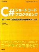 C#ショートコードプログラミング