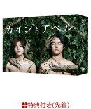 【先着特典】カインとアベル DVD-BOX(ポストカード2枚組付き)