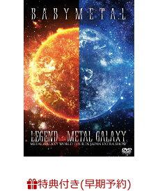 【早期予約特典+先着特典】LEGEND - METAL GALAXY (METAL GALAXY WORLD TOUR IN JAPAN EXTRA SHOW) (B3ポスター+ポストカード) [ BABYMETAL ]
