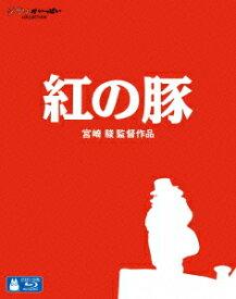 紅の豚【Blu-ray】 [ 森山周一郎 ]