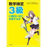 数学検定3級に面白いほど合格する本