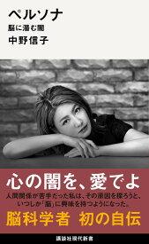 ペルソナ 脳に潜む闇 (講談社現代新書) [ 中野 信子 ]