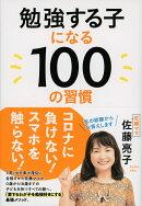 勉強する子になる100の習慣