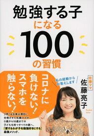 勉強する子になる100の習慣 [ 佐藤 亮子 ]