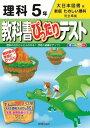 教科書ぴったりテスト理科5年 大日本図書版新版たのしい理科完全準拠