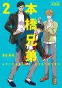 本橋兄弟 新装版(2) (アクションコミックス (月刊アクション)) [ RENA ]