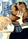 +チック姉さん(14) (ヤングガンガンコミックス) [ 栗井茶 ]