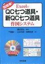 超簡単!ExcelでQC七つ道具・新QC七つ道具作図システム [ 細谷克也 ]