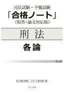 【POD】合格ノート刑法 各論(2版)