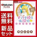 ナゾトキ姫は名探偵セレクション 学校のミ 1-2巻セット
