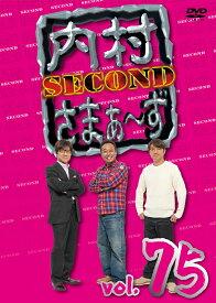 内村さまぁ〜ず SECOND vol.75 [ 内村光良 ]