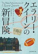 エラリー・クイーンの新冒険【新訳版】