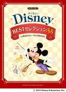 ピアノソロ ディズニー BESTセレクション 55 「三匹の子ぶた」〜「アナと雪の女王」