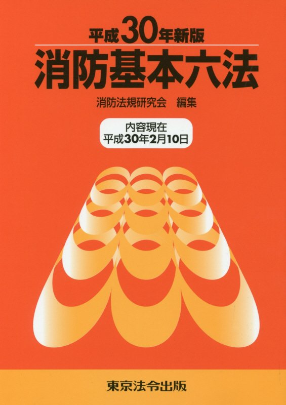 消防基本六法(平成30年新版) [ 消防法規研究会 ]