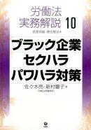 労働法実務解説(10)