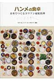 ハンメの食卓 日本でつくるコリアン家庭料理 [ コリアンネットあいち ]
