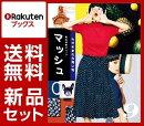 マッシュ vol.1-9巻セット