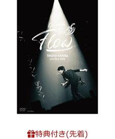 【先着特典】TAKUYA KIMURA Live Tour 2020 Go with the Flow(クリアファイルB) [ 木村拓哉 ]