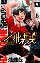 ハリガネサービス(9) (少年チャンピオンコミックス) [ 荒達哉 ]