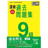 漢検過去問題集9級(2020年度版)