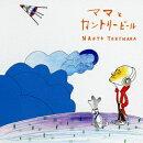 ママとカントリービール (初回限定盤 CD+DVD)