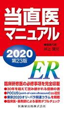当直医マニュアル(2020)第23版